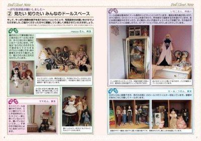 画像1: Doll Closet Note vol.2